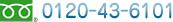 フリーダイヤル 0120-43-6101
